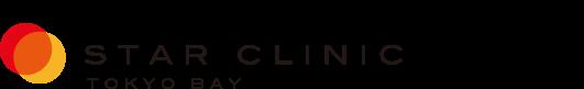 STAR CLINIC スタークリニック